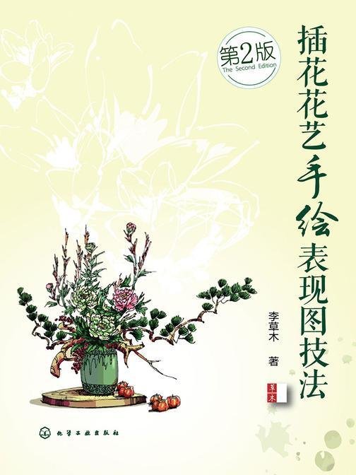 插花花艺手绘表现图技法(第二版)