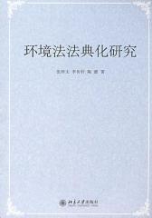 环境法法典化研究