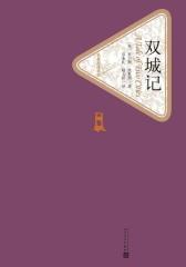 双城记(名著经典;人民文学名著名译最新版)(名著名译丛书)