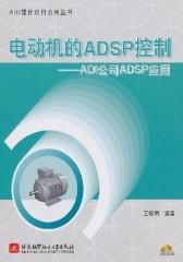 电动机的ADSP控制:ADI公司ADSP应用(仅适用PC阅读)