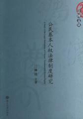 公民基本人权法律制度研究(仅适用PC阅读)