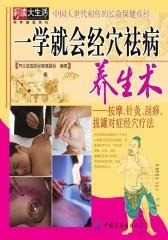 一学就会经穴祛病养生术:按摩、针灸、刮痧、拔罐对症经穴疗法