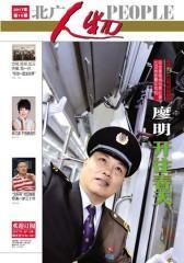北广人物第16期(电子杂志)