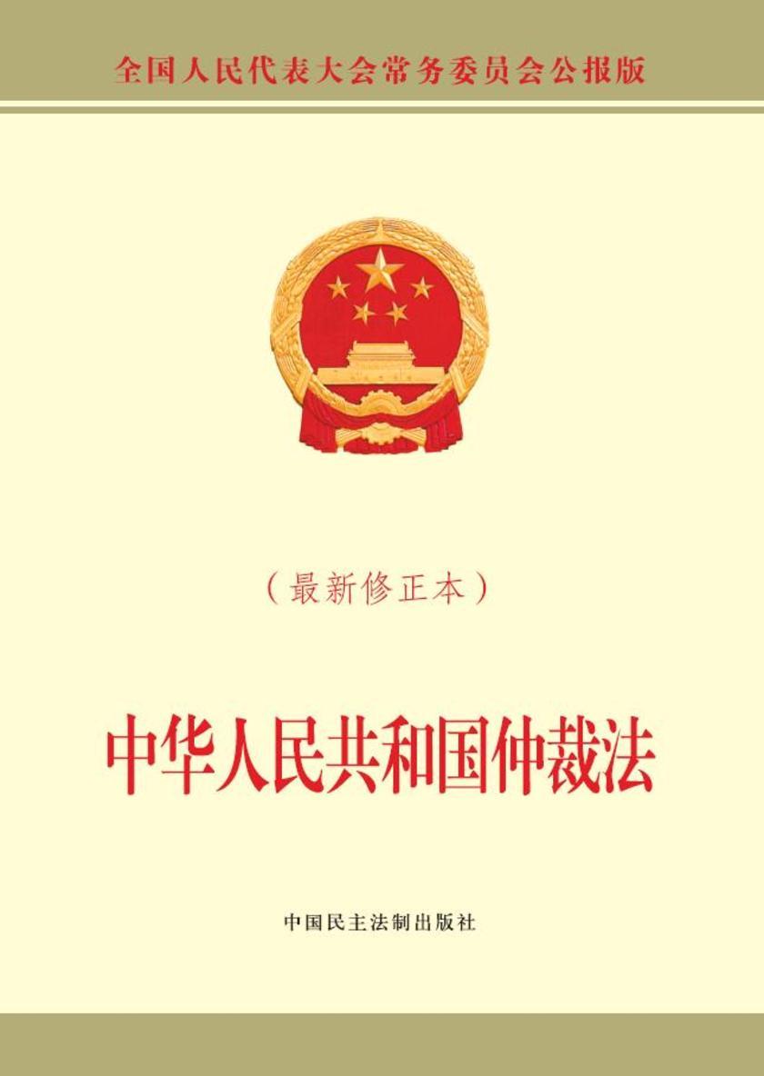 中华人民共和国仲裁法(最新修正本)