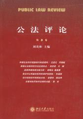 公法评论(第3卷)(仅适用PC阅读)