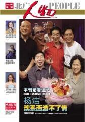 北广人物第17期(电子杂志)