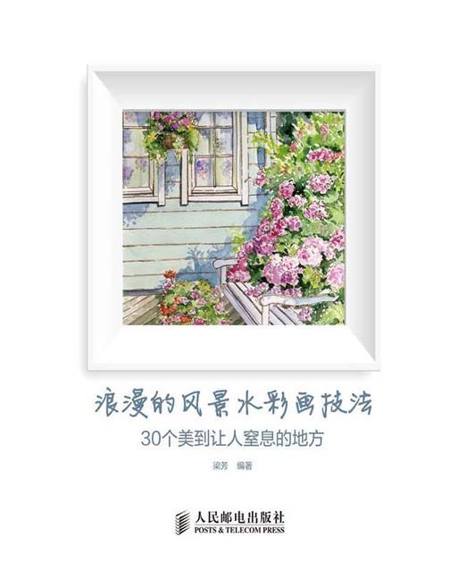 浪漫的风景水彩画技法:30个美到让人窒息的地方