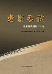 光影春秋:甘肃现代摄影三十年