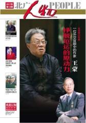 北广人物第18期(电子杂志)
