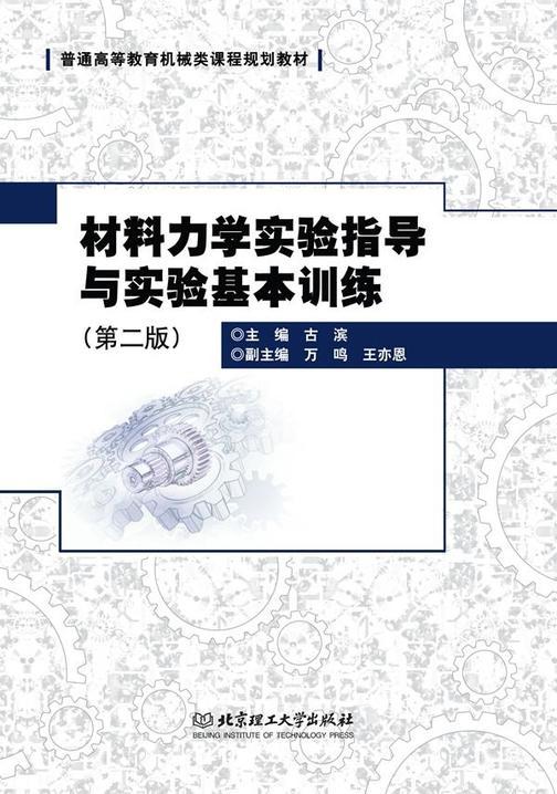 材料力学实验指导与实验基本训练(第二版)
