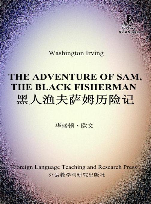 黑人渔夫萨姆历险记(外研社双语读库)