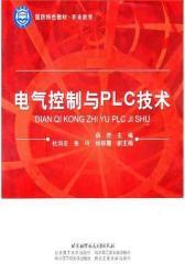 电气控制与PLC技术(仅适用PC阅读)