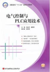 电气控制与PLC应用技(仅适用PC阅读)