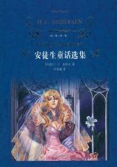 安徒生童话选集(经典译林)