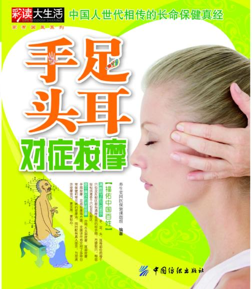 手足头耳对症按摩(仅适用PC阅读)