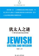 犹太人之谜:一个神奇民族的成功智慧(犹太智慧典藏书系第一辑01)