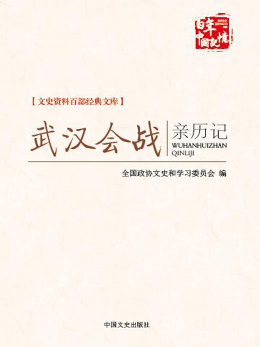 武汉会战亲历记(文史资料百部经典文库)