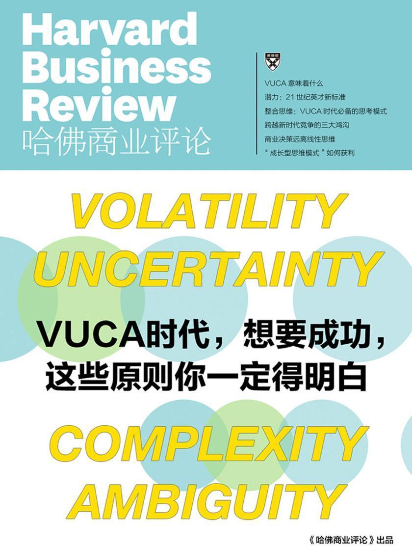 VUCA时代,想要成功,这些原则你一定得明白(《哈佛商业评论》增刊)(电子杂志)