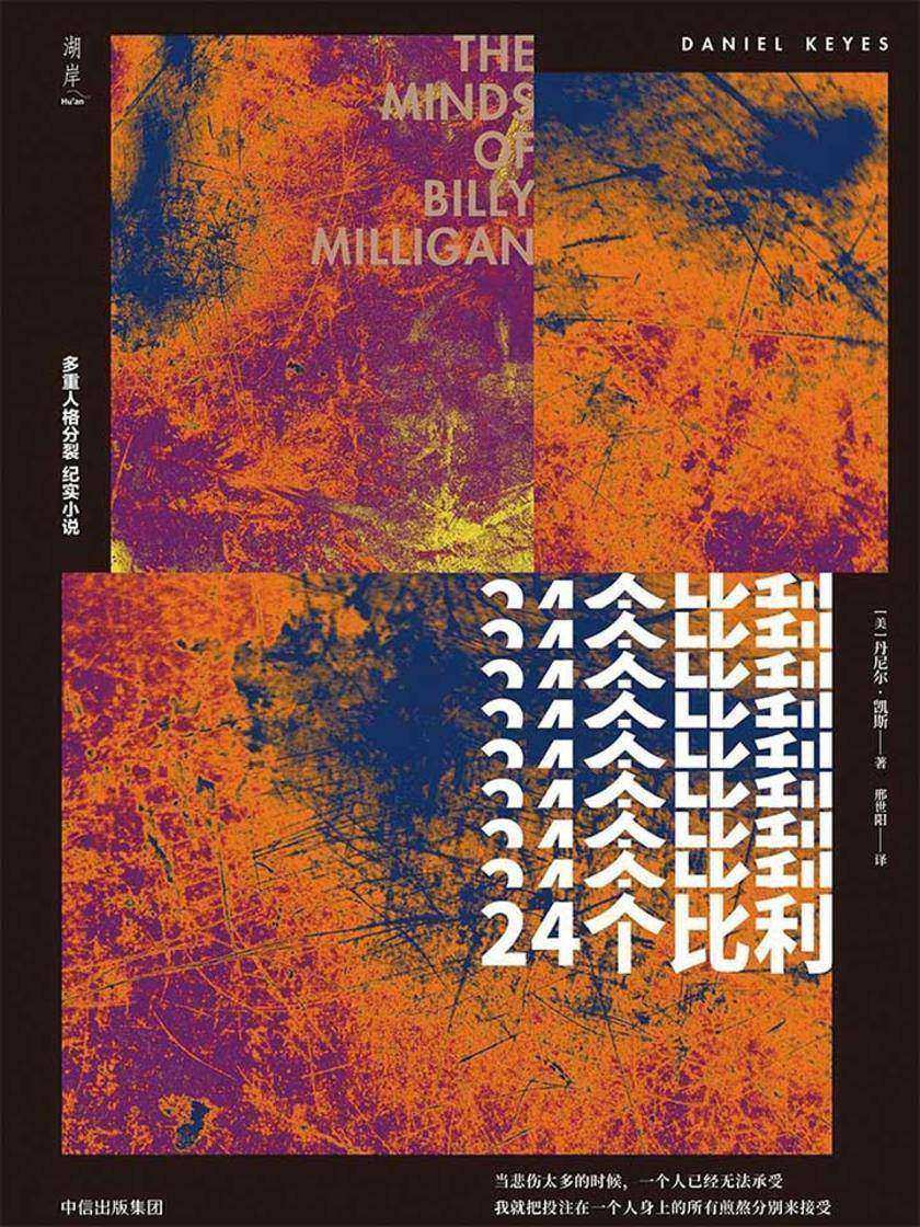24个比利