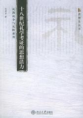 十八世纪礼学考证的思想活力(仅适用PC阅读)