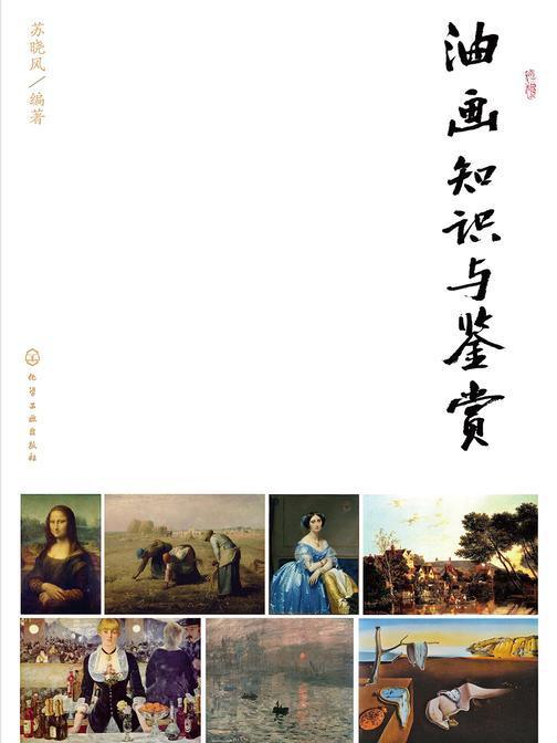 油画知识与鉴赏