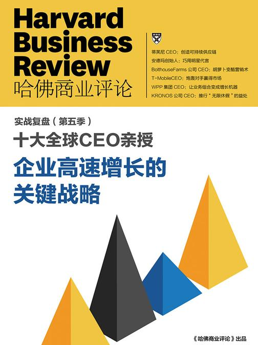 十大全球CEO亲授 企业高速成长的关键战略(《哈佛商业评论》增刊)(电子杂志)