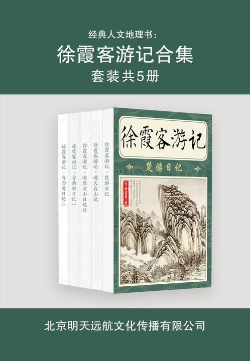 经典人文地理书:徐霞客游记合集