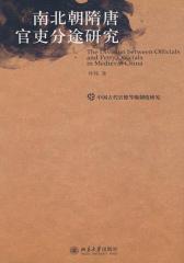 南北朝隋唐官吏分途研究(仅适用PC阅读)