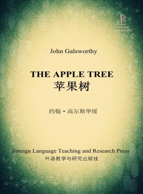 苹果树(外研社双语读库)