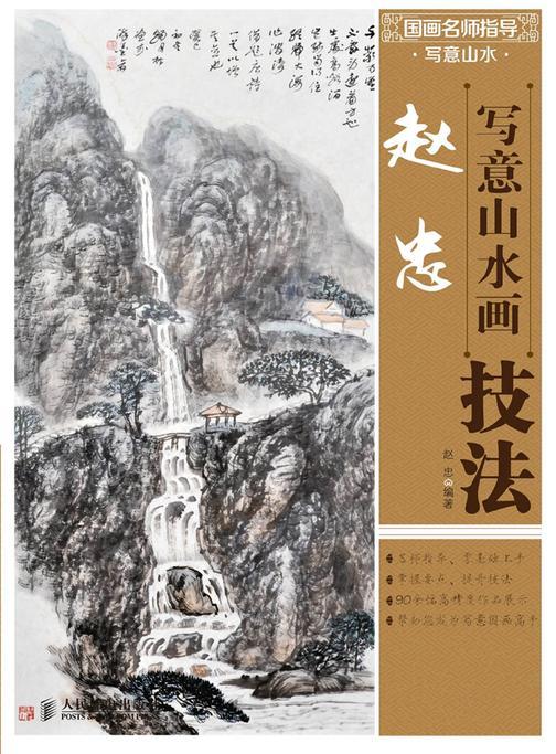 国画名师指导·写意山水——赵忠写意山水画技法(不提供光盘内容)