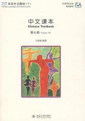 双双中文教材(7)(仅适用PC阅读)