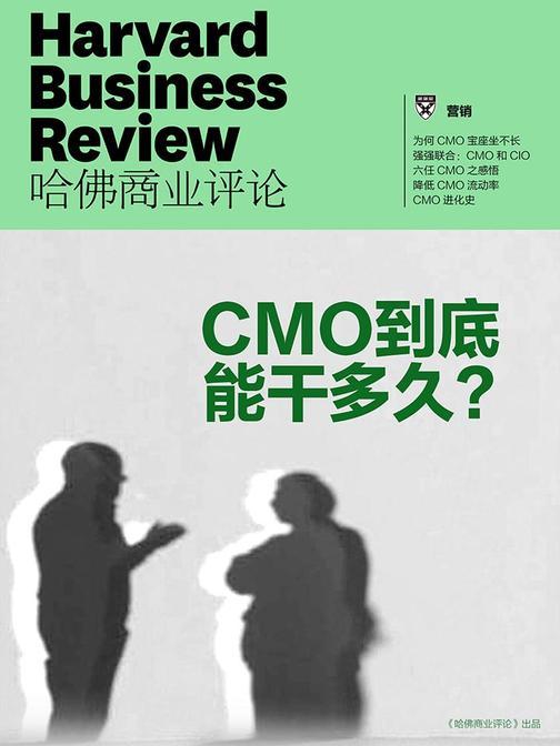 CMO到底能干多久?(《哈佛商业评论》增刊)(电子杂志)