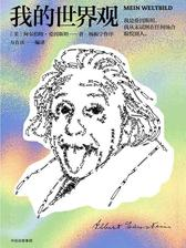 """我的世界观:国家图书馆第十四届""""文津图书奖""""获奖作品"""
