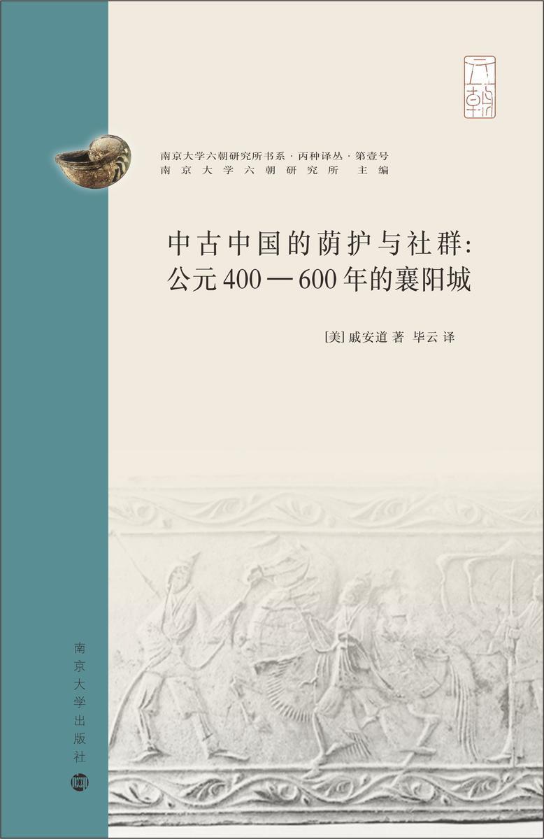 中古中国的荫护与社群:公元400—600年的襄阳城