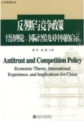 反垄断与竞争政策:经济理论、国际经验及对中国的启示(仅适用PC阅读)