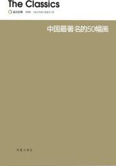 中国 著名的50幅画