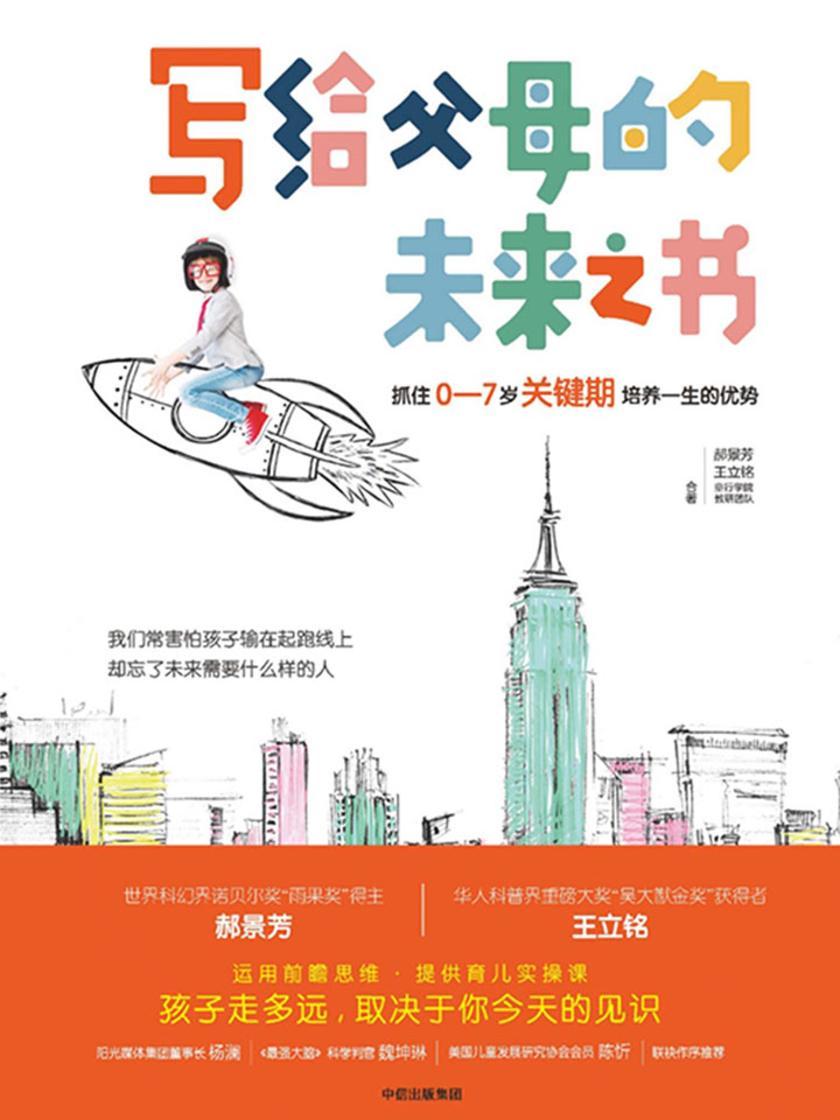 写给父母的未来之书:抓住0—7岁关键期培养一生的优势
