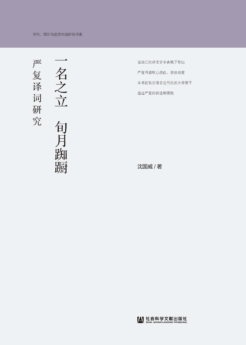 一名之立 旬月踟蹰:严复译词研究(学科、知识与近代中国研究书系)