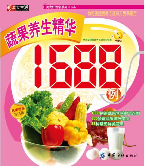 蔬果养生精华1688例(仅适用PC阅读)