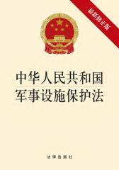 中华人民共和国军事设施保护法:最新修正版