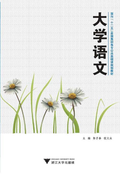 大学语文(高职版)
