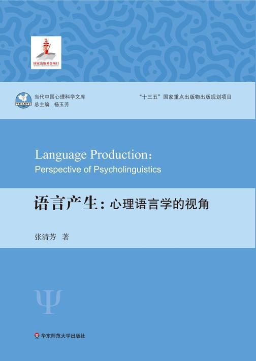 语言产生:心理语言学的视角