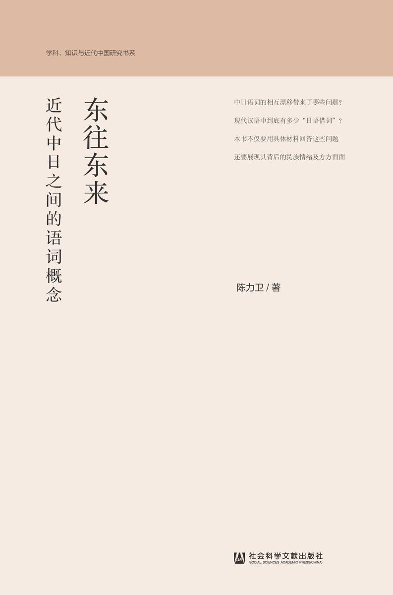 东往东来:近代中日之间的语词概念(学科、知识与近代中国研究书系)