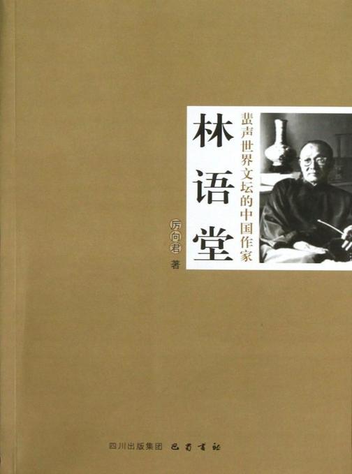 蜚声世界文坛的中国作家:林语堂