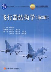 飞行器结构学(仅适用PC阅读)