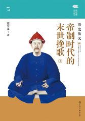 帝制时代的末世挽歌清史演义(上)