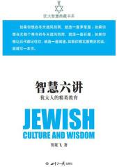 智慧六讲:犹太人的精英教育(犹太智慧典藏书系第二辑06)