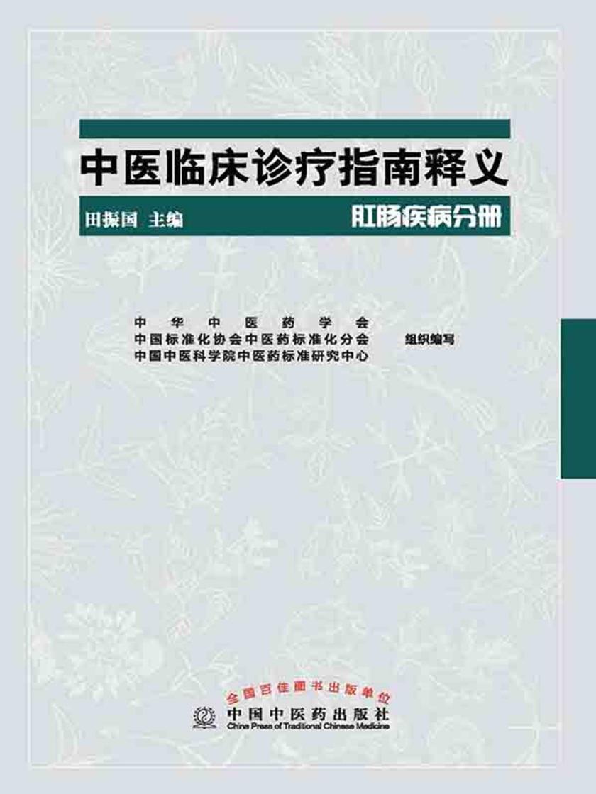 中医临床诊疗指南释义.肛肠疾病分册