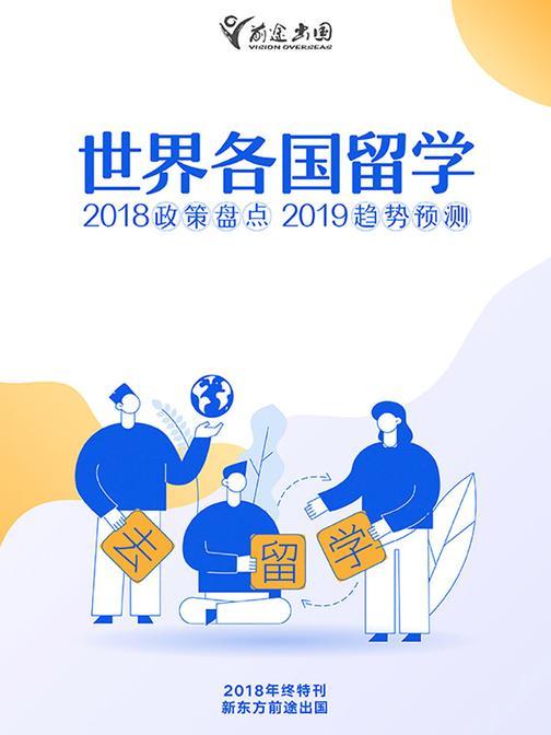 世界各国留学2018政策盘点&2019趋势预测
