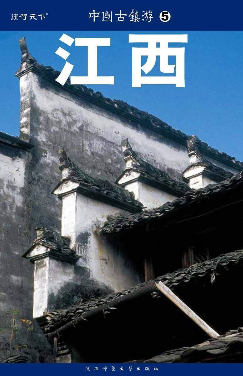 中国古镇游.江西(仅适用PC阅读)
